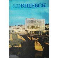 Иллюстрированная Книга Витебск на белорусском, русском, английском и немецком языках