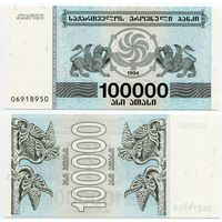 Грузия. 100 000 купонов (образца 1994 года, P48Aa, UNC)