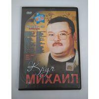 Михаил Круг DVD