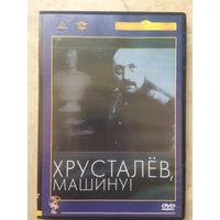 DVD ХРУСТАЛЁВ,МАШИНУ! (ЛИЦЕНЗИЯ)