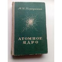 М.И. Корсунский  Атомное ядро 1951 год
