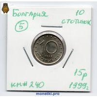 10 стотинок Болгария 1999 года (#5)