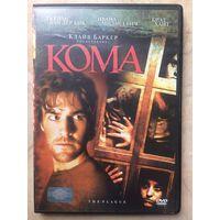 DVD КОМА (ЛИЦЕНЗИЯ)