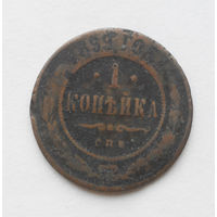 1 копейка 1899 года С.П.Б. Российская Империя #027A1