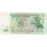 Приднестровье 50 рублей 1993 год.