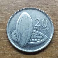 Гана 20 песев 2007 _РАСПРОДАЖА КОЛЛЕКЦИИ
