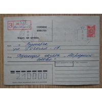 Беларусь конверт СУДЕБНАЯ Повестка машинный франкировальный штемпель