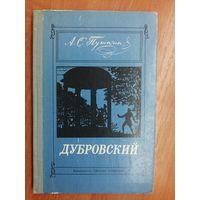 """Александр Пушкин """"Дубровский"""""""
