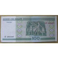 100 рублей серии сЕ 4903207