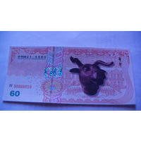 """Китай. коллекционная банкнота 60 юаней """"Китайский лунный календарь"""" 12  распродажа"""
