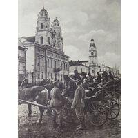 Минск Соборная площадь 1918