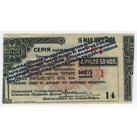 СИБРЕВКОМ.  5 разряд ..Купон номер 14 к облигации 200 рублей 1917 на получении 4 рублей 50 копеек  Погашение купона в 1925 году. с надпечаткой.