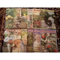 """Журнал """"Хозяин"""", 12 номеров за 2006 год + 1 журнал в подарок за другой год"""