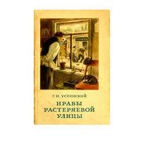 Г.И.Успенский. Нравы Растеряевой улицы. (1953г.)