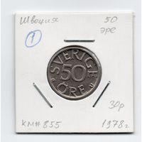 Швеция 50 эре 1978 года - 1