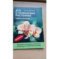 Книга. Все о комнатных растениях. Д-р Хессайон.
