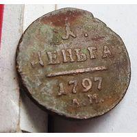 С 1 Рубля Без МЦ Монета Павел 1 Деньга 1797 АМ