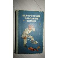 Белорусские народные сказки 1968г./4
