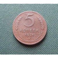 5 копеек 1924 год.