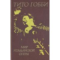 """Тито Гобби  Мир итальянской оперы   М.""""Радуга"""" 1989 г."""