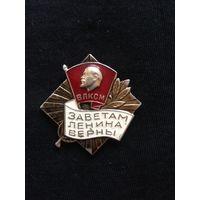 Заветам Ленина верны