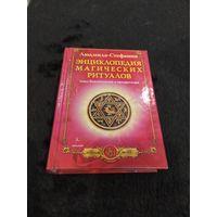 Энциклопедия магических ритуалов. Коды благополучия и процветания