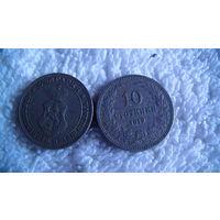 Болгария 10 стотинки 1912г No3 распродажа