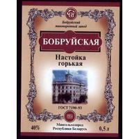 Этикетка Настойка Бобруйская Бобруйск