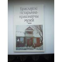 Браславский историко-краеведческий музей