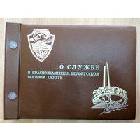 Альбом о службе в Краснознамённом Белорусском военном округе. Не использованный.