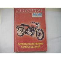 Мотоцикл иж инструкция по уходу и эксплуатации