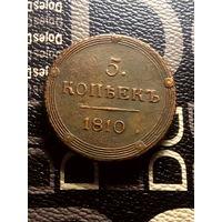 5 копеек 1810 КМ