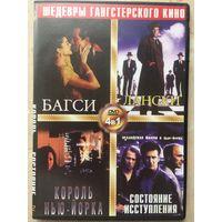 DVD ШЕДЕВРЫ ГАНСТЕРСКОГО КИНО (2 ДИСКА)