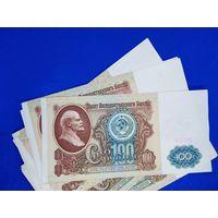Ленин. 100 рублей 1991 года (в.з - Ленин).