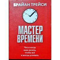 Мастер времени (уценка)