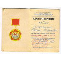 Почетный донор СССР