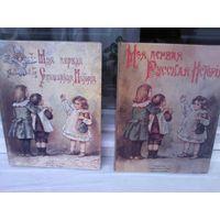 Моя первая священная история, Моя первая русская история. (2 книги)