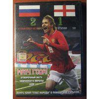 DVD диск. Футбол. Россия-Англия. Отборочный матч Чемпионата Европы-2008.