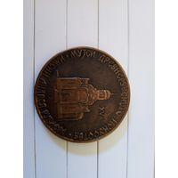 Медаль музея древнерусского искусства 15 век имени Андрея рублева