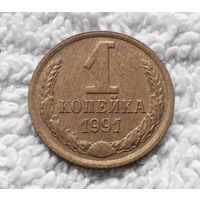 1 копейка 1991 М СССР #12