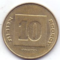 Израиль, 10 агорот 1986 года.