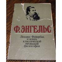 Фридрих Энгельс. Людвиг Фейербах и конец классической немецкой философии. Тезисы, 1979 г.и.