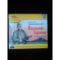 Аудиокнига Твардовский А.Т. Василий Теркин (Лицензия)
