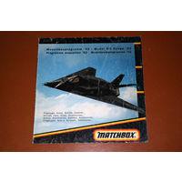Каталог моделей фирмы MATCHBOX 1992 24 стр