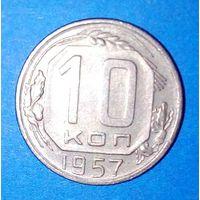 10 копеек 1957 - 15 лент никель.