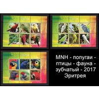 MNH - попугаи - птицы - фауна - зубчатый - 2017 Эритрея