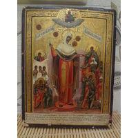 """Икона Богородицы """"Всем Скорбящим Радость с грошиками"""" 19 век."""