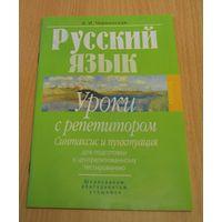 Русский язык. Уроки с репетитором. Синтаксис и пунктуация