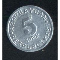 Азербайджан 5 гяпиков 1993 г. Не частые! Сохран!!!