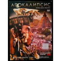 DVD  Апокалипсис (лицензия)